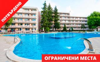 Почивка в Приморско (хотел Белица 3*) закуска, обяд, вечеря + транспорт