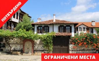 Почивка в Златоград - 6 дни (закуска, обяд, вечеря + транспорт)