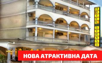 Почивка в Гърция (Катерини Паралия) 55+  хотел Strass 3* / закуска + вечеря + транспорт